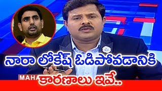MAHAA NEWS  Analysis On Nara Lokesh Defeat In Mangalagiri Constituency | #SuperPrimeTime
