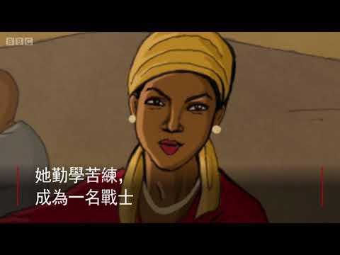 【古代非洲的傳奇女性:阿米娜女王】- BBC News 中文|古代非洲|