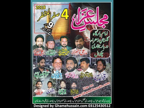 Live Majlis 4 Saffar 2018 Imambargah Gulistan-e-Zahra sa Darbar Bukhari Chakwal