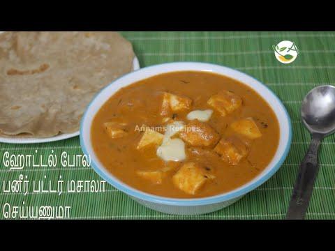 Paneer Butter Masala | Paneer Butter Masala Recipe in Tamil