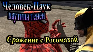 spider man web of shadows стервятник симбионт good