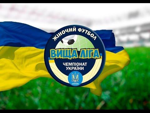 Видеообзор игр 1 тура Чемпионата Украины по футболу среди женских команд
