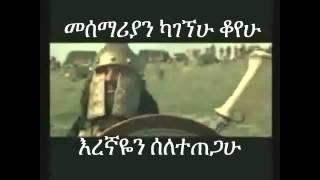 Ephrem Alemu - Eregnaye - AmlekoTube.com
