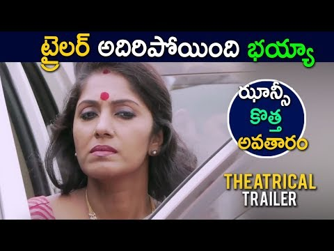 ట్రైలర్ అరుపులే || Prementha Panichese Narayana theatrical trailer - Latest Telugu Movie 2018