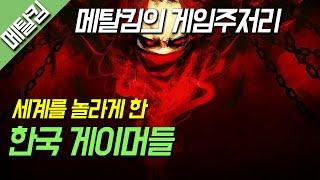 세계를 놀라게 한 한국게이머들 / 메탈킴의 게임주저리 #5 한국게이머