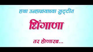 Monkey Baat Trailer  Marathi Movie  18 May