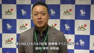 20200423コスモバルク記念 田中淳司調教師