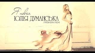 Юлия Думанская - Я новая