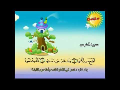 محمد صديق المنشاوي   المصحف المعلم للأطفال    سورة الشمس