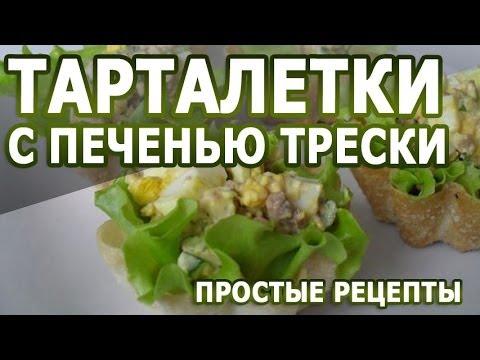 Рецепты закусок. Тарталетки с печенью трески простой рецепт