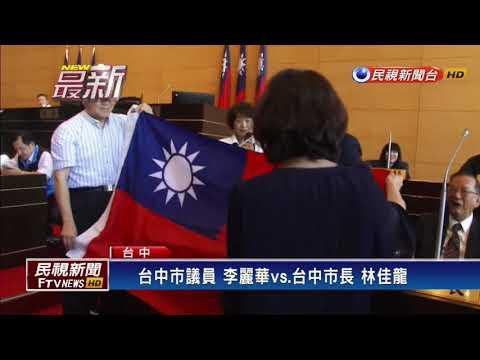 林佳龍被國旗打包 靦腆說「我愛中華民國」