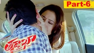 Tadakha Telugu Full Movie Part 6    Naga Chaitanya, Sunil, Tamannaah, Andrea Jeremiah