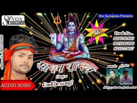 Aa Gail Sawan pawan.New bol bam kanwar bhojpuri geet( Guddu sangi)