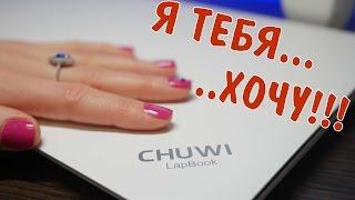 Обзор Chuwi LapBook: стоит ли покупать китайский ноутбук за $200