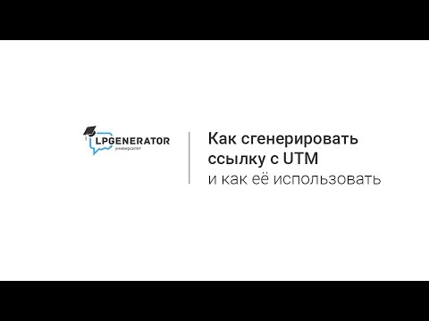 Как сгенерировать ссылку с UTM-меткой в LPgenerator?