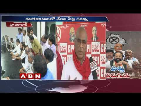 TDP, TJS, CPI Demands More seats from Congress Party | Updates | ABN Telugu