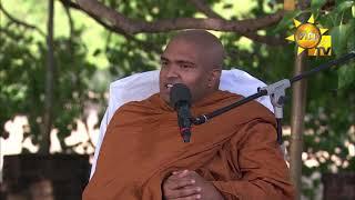 Hiru Seela Paramithawa - Dharma Sakachchawa - Ama Sisila | 2021-10-20