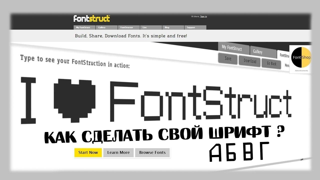 Как сделать артизи шрифт