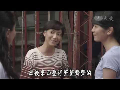 大愛劇場-長情劇展-情比姐妹深-EP 15