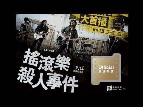 【搖滾樂殺人事件】Official Teaser–9.14愛我你會死