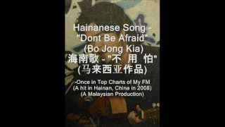 "Hainanese Song ""Dont Be Afraid"" 海南歌 (不用怕)"