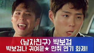 '남자친구' 박보검, '그뤠이~~' 여심 녹인 만취 주사 애교 연기 화제! 181130