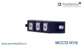 IXYS MCC72-14IO1 Тиристорный модуль 85 (180) Ампер, 1400 Вольт, так же заменит MCC72-14IO8 IXYS