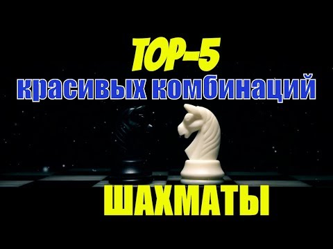 ШАХМАТЫ. ТОП-5 КРАСИВЫХ КОМБИНАЦИЙ В ПАРТИЯХ МАЛОИЗВЕСТНЫХ МАСТЕРОВ И ГРОССМЕЙСТЕРОВ