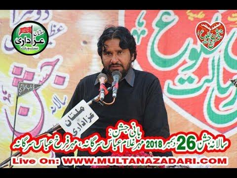 Zakir Mudasir Iqbal I Jashan 26 Dec 2018 | Qasiday And Naat I Dandi Sargana Kabirwala