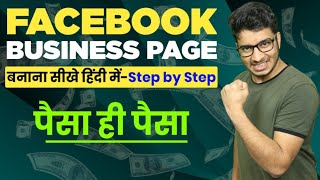 Professional Facebook Business Page Kaise Banaye || How to Make Facebook Page for Business