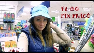 Иду в фикс прайс (fix price) сентябрь/vlog//икра в fix price! /purchase for cash