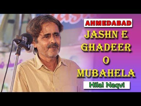 Jashn e Ghadeer o Mubahela | Hilal Naqvi | Jashn e Ghadeer | Ahmedabad 2019 | Eid e Ghadeer