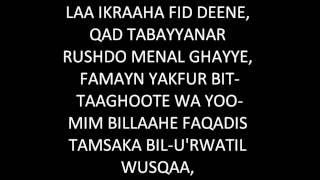 Ayatul Kursi by Qari Ziyaad Patel with English words to follow