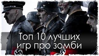 Прохождение игр про зомби 2014