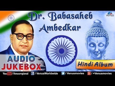 Dr. Babasaheb Ambedkar : Punyatithi Special || Hindi Bheem Geete ~ Audio Jukebox video