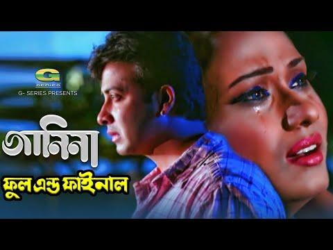 Janina    ft Shakib Khan,Boby   by Tasif    Full and Final