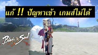 วิธีแก้เข้าเกมส์ Blade and Soul Thailand ไม่ได้