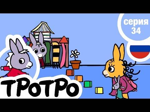 TPOTPO - Серия 34 - Тротро старается для Зои