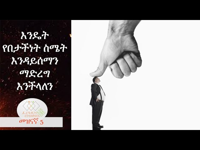 How to overcome inferiority complex, EthiopikaLink