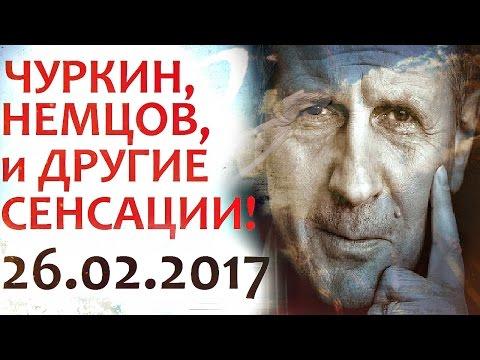 Михаил Веллер 26 февраля 2017  Подумать только Эхо Москвы. Что Же Натворили Опять?