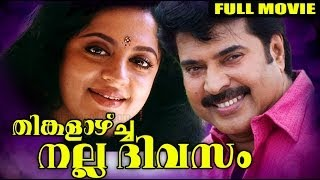 Thinkalaazhcha Nalla Divasam Malayalam Full Movie - Mammootty, Unnimary, Srividhya