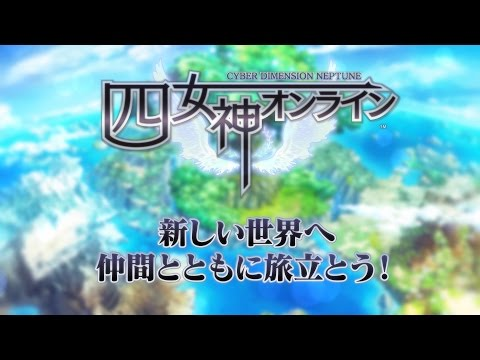 【PS4】『四女神オンライン CYBER DIMENSION NEPTUNE』プロモーションムービー「選ばれし者へ」が公開