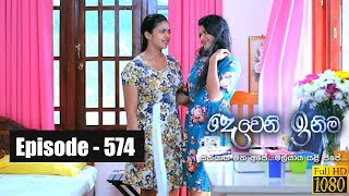 Deweni Inima | Episode 574 19th April 2019