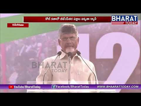AP CM Chandra Babu Naidu Speech In Kolkata  Mamata Banerjee Rally| Bharat Today