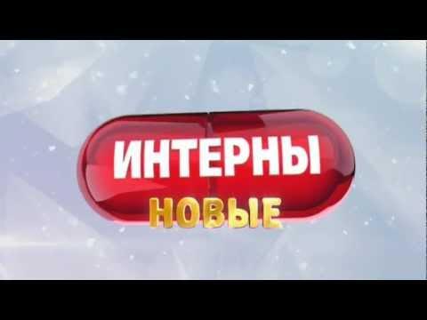 Интерны, Comedy Club и Наша Russia - 8 февраля
