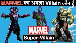 Marvel Next Villain After Thanos In Hindi | Marvel Phase 4 Villains List In Hindi