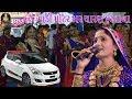 || ગીતાબેન રબારી || Live Dadiya Ras || Swfit Motar Gadi Car Charan Farvana||