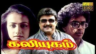 Kaliyugam   Prabhu, Amala,Raghuvaran   Tamil Superhit Movie HD