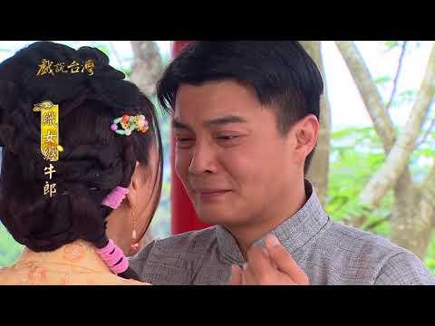台劇-戲說台灣-織女纏牛郎-EP 05