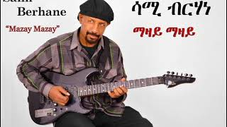 Sami Berhane ሳሚ ብርሃነ Mazay Mazay ማዛይ ማዛይ (Official Audio)